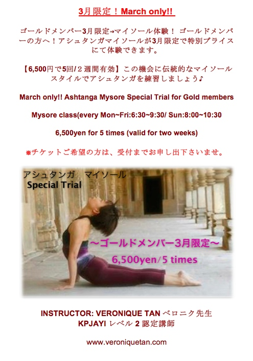 March Gold member promotion